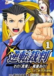 逆転裁判~その「真実」、異議あり!~ 第01-03巻 [Gyakuten Saiban Sono Shinjitsu Igi ari vol 01-03]
