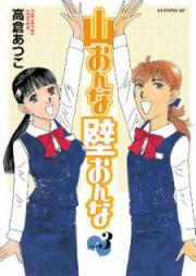 山おんな壁おんな 第01-03巻 [Yamaonna Kabeonna vol 01-03]