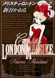 クリスティ・ロンドンマッシブ 第01-05巻 [Christie London Massive vol 01-05]