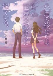 [Novel] 八月の終わりは、きっと世界の終わりに似ている。 [Hachigatsu no Owari wa Kitto Sekai no Owari ni Nite iru]