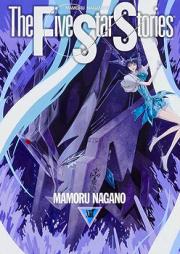 ファイブスター物語 第01-15巻 [Five Star Monogatari vol 01-15]