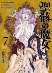 聖骸の魔女 第01-07巻 [Seigai no Majo vol 01-07]