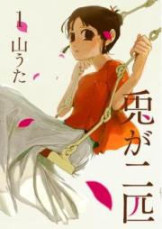 兎が二匹 第01-02巻 [Usagi ga Nihiki vol 01-02]