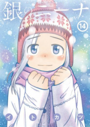 銀のニーナ 第01-15巻 [Shirogane no Nina vol 01-15]