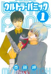 ウルトラ・パニック 第01-04巻 [Ultra Panic vol 01-04]