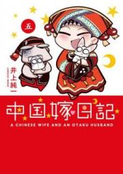 中国嫁日記 第01-07巻 [Chuugoku Yome Nikki vol 01-07]