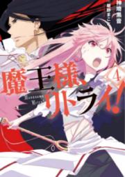 [Novel] 魔王様、リトライ!【完全版】 第01-06巻 [Maosama Ritorai vol 01-06]