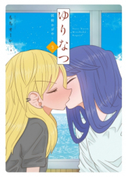 ゆりなつ 第01巻 [Yuri Natsu vol 01]