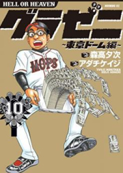 グラゼニ ~東京ドーム編~ 第01-15巻 [Gurazeni – Toukyou Dome Hen vol 01-15]