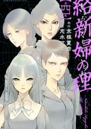絡新婦の理 第01-04巻 [Jorougumo no Kotowari vol 01-04]