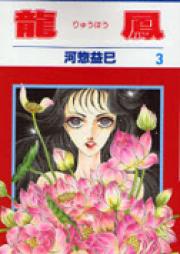 劉邦 第01-06巻 [Ryuuhou vol 01-06]