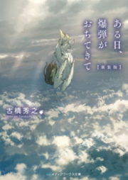 [Novel] ある日、爆弾がおちてきて [Aru hi Bakudan ga Ochite Kite]