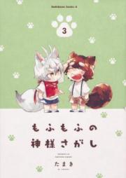 もふもふの神様さがし 第01-03巻 [Mofumofu no Kamisamasagashi vol 01-03]