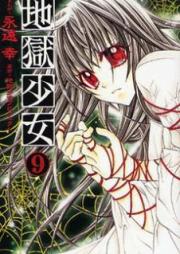 地獄少女 第01-09巻 [Jigoku Shoujo vol 01-09]