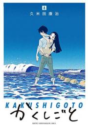 かくしごと 第01-06巻 [Kakushigoto vol 01-06]