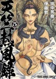 天竺熱風録 第01-06巻 [Tenjiku Neppuroku vol 01-06]