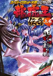 スーパーロボット大戦OGサーガ 龍虎王伝奇 第01-03巻