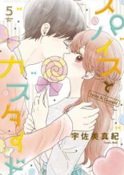 スパイスとカスタード 第01-02巻