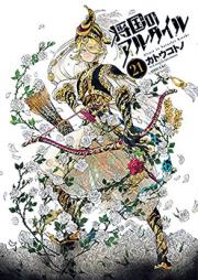 将国のアルタイル 第01-21巻 [Shoukoku no Altair vol 01-21]