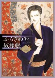 ふるぎぬや紋様帳 第01-04巻 [Furuginuya Kayoichou vol 01-04]