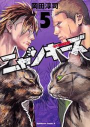 NYANKEES 第01-03巻