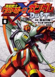 機動戦士クロスボーン・ガンダム DUST 第01-04巻 [Kido Senshi Kurosubon Gandamu DUST vol 01-04]