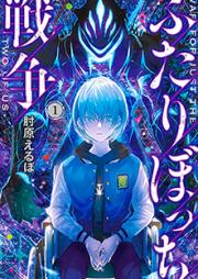 ふたりぼっち戦争 第01-03巻 [Futaribocchi Senso vol 01-03]