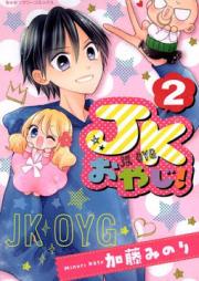 JKおやじ! 第01-02巻 [JK Oyaji vol 01-02]