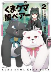 くま クマ 熊 ベアー 第01-04巻 [Kuma Kuma Kuma Bea vol 01-04]