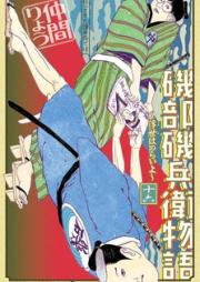 磯部磯兵衛物語 〜浮世はつらいよ〜 第01-16巻 [Isobe Isobe Monogatari Ukiyo wa Tsuraiyo vol 01-16]