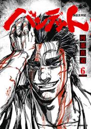 バンデット 第01-06巻 [Bandit vol 01-06]