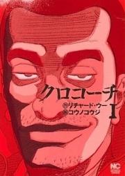 クロコーチ 第01-23巻 [Kurokochi vol 01-23]