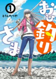 おひ釣りさま 第01-02巻 [Ohitsurisama vol 01-02]