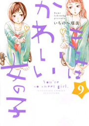 きみはかわいい女の子 第01-06巻 [Kimi wa Kawai Onnanoko vol 01-06]