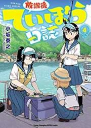 放課後ていぼう日誌 第01-04巻 [Hokago Teibo Nisshi vol 01-04]
