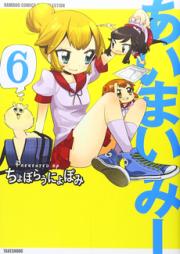 あいまいみー 第01-08巻 [Ai Mai Mi vol 01-08]