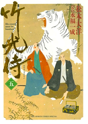 竹光侍 第01-08巻 [Takemitsu Zamurai vol 01-08]
