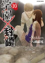学園×封鎖 第01-10巻 [Gakuen x Fuusa vol 01-10]