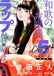 Change! 第01-05巻