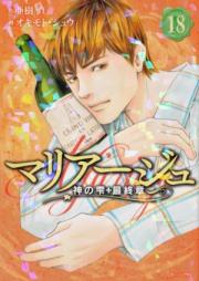 マリアージュ 神の雫 最終章 第01-14巻 [Mariage – Kami no Shizuku Saishuushou vol 01-14]