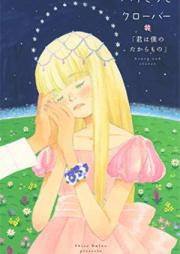 ハチミツとクローバー 第01-10巻 Extra 01-02 [Honey and Clover vol 01-10]