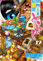 猫mix幻奇譚とらじ 第01-11巻 [Neko Mix Genkitan Toraji vol 01-11]