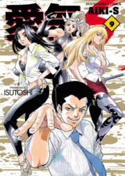 愛気ーS 第01-09巻 [Aiki-S vol 01-09]