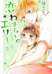 恋わずらいのエリー 第01-06巻 [Koiwazurai no Eri vol 01-06]