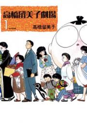 高橋留美子劇場 第01-02巻 [Takahashi Rumiko Gekijo vol 01-02]
