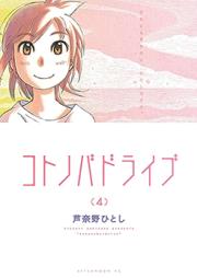 コトノバドライブ 第01-02巻