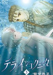 テラ・インコグニタ 第01-04巻