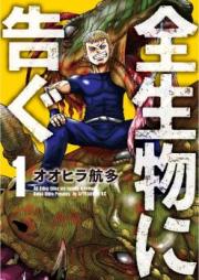 全生物に告ぐ 第01-02巻