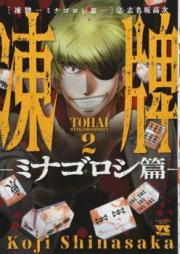 凍牌~ミナゴロシ篇~ 第01-02巻 [Tohai Minagoroshihen vol 01-02]