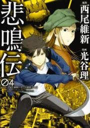 悲鳴伝 第01-04巻 [Himeiden vol 01-04]